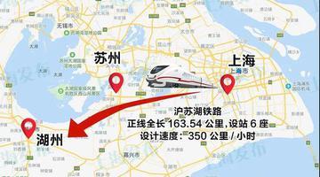 沪苏湖铁路项目正式获批