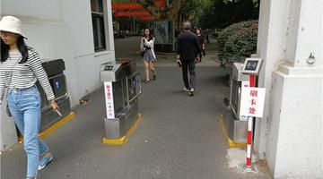 南京大学设门禁引发热议