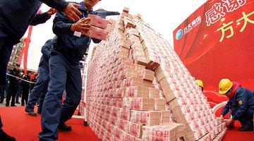壕气!钢企给员工发3.12亿红包