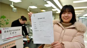 江苏取消企业银行账户开户许可正式实施