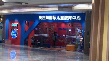 南京一早教中心教师患结核 官方通报