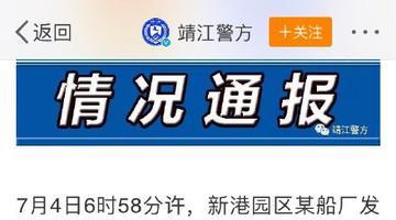 靖江船厂手脚架坠落造成1死2伤