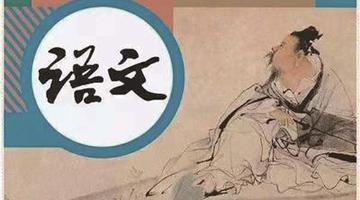 江苏小学初中语文9月起用统编教材