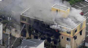 日本京都动画工作室火灾致数十人死伤