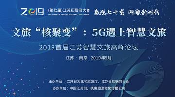 2019首届江苏智慧文旅高峰论坛