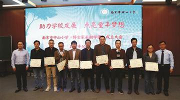 南京小学组建豪华助学团有近百位博士
