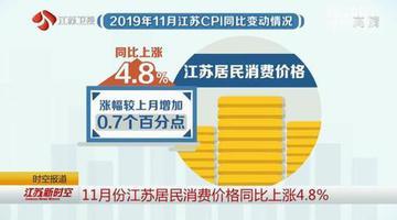 11月江苏居民消费价格上涨4.8%