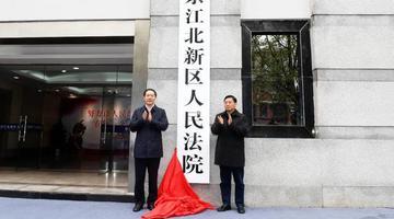 南京江北新区人民法院成立