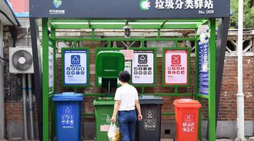 南京11月起将实施生活垃圾强制分类