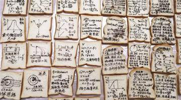 """老师通宵做""""记忆面包"""""""