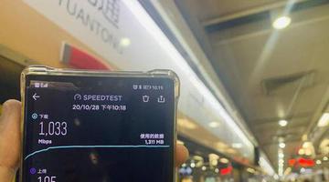 全球第一!南京地铁实现移动5G全覆盖