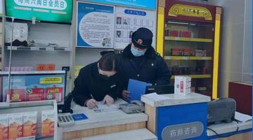 南京:买退热、止咳等药品须实名登记
