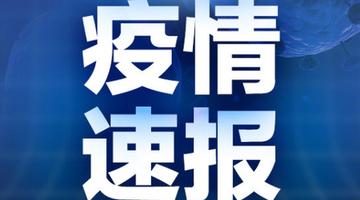 南京一企业进口货物新冠核酸检测阳性