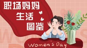 女性每日无酬劳动时间约男性2.5倍