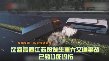 沈海高速重大交通事故11人死亡