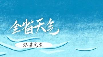 江苏暴雨大风齐上阵 当心冰雹龙卷灾害