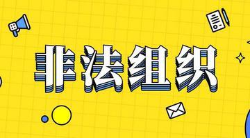 江苏公布第五批非法社会组织名单