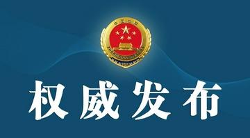 江苏检察机关对祁彪提起公诉
