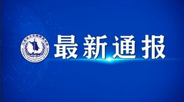 连云港公布新增境外输入病例详情