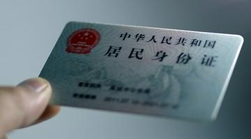首次申领身份证 长三角可跨省通办