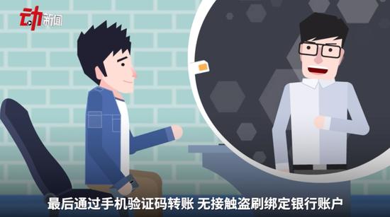 趁弃用手机号未注销解绑:江苏一团伙盗刷银行账户120余万元