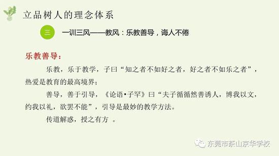 京华学校对外宣传的教风 茶山京华学校官方微信公号 图