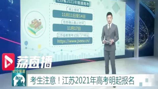 """江苏2021年高考报名今日启动 高考模式为""""3+1+2"""""""