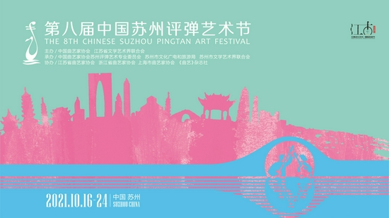 第八届中国苏州评弹艺术节即将开幕
