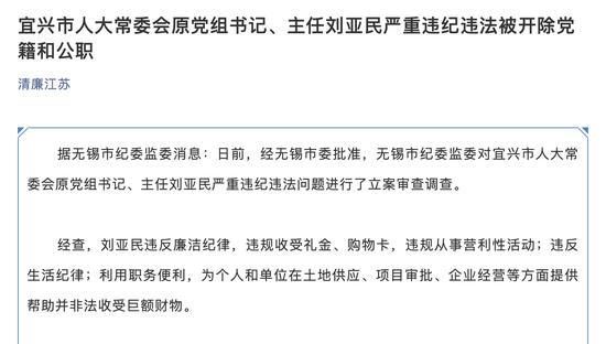 宜兴市人大常委会原党组书记严重违纪违法被开除党籍和公职