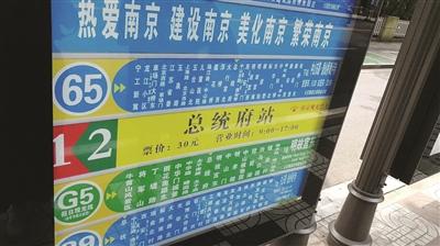 大部分停靠站都有旅游线路的标识。
