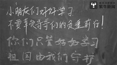兵哥哥在黑板上留字给孩子们。
