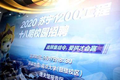 苏宁2020校招走进南京大学,世界500强招募事业接班人