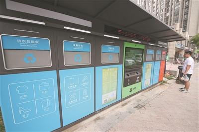 一款新型分类垃圾回收站近日亮相南京河西金沙江东街。 陈 俨摄