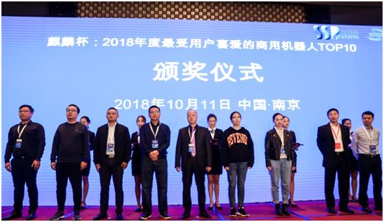 2018国际服务机器人产业高峰论坛在宁召开