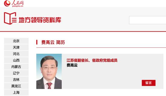 中共中央批准 费高云任江苏省委常委(简历/图)