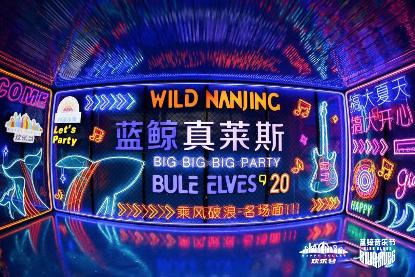 蓝鲸音乐节盛况空前 小鬼王琳凯现身南京玛雅海滩