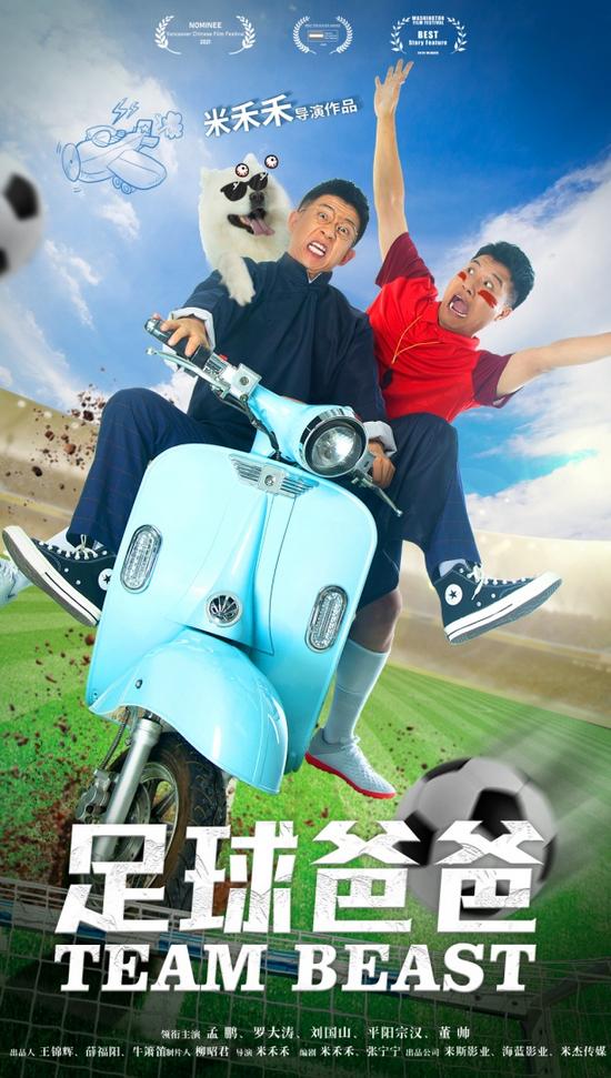 电影《足球爸爸》海报。