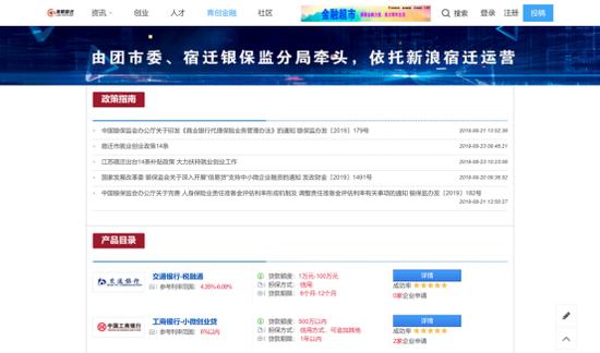 依托新浪宿迁建设的金融超市线上平台:浪眼宿迁 https://www.sinasuqian.com