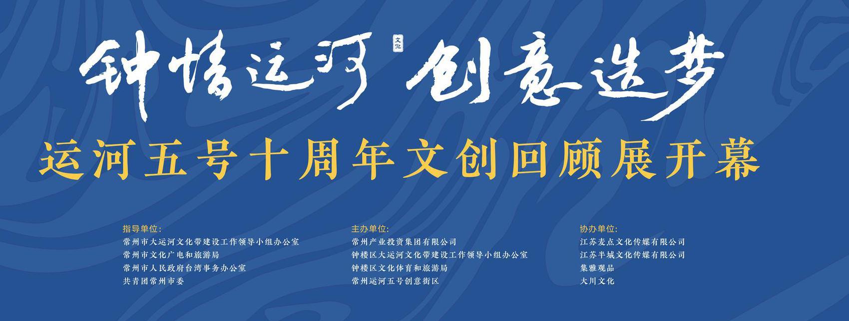 钟情运河 创意造梦 运河五号十周年文创回顾展开幕