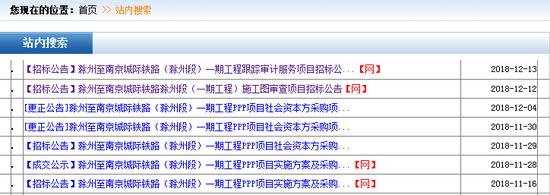 滁州市公共资源交易中心官网截图