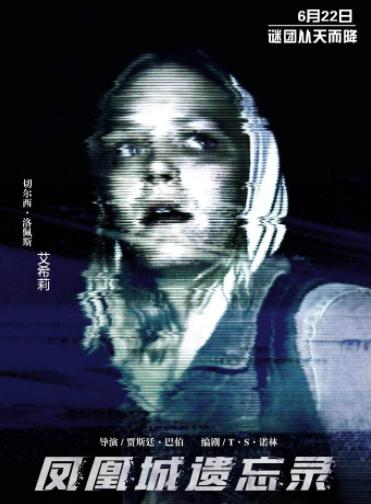 《凤凰城遗忘录》6月22日上映 真实还原最著名UFO事件