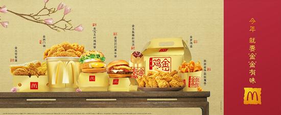 """麦当劳中国推出""""金""""""""金""""有味春节限定菜单"""