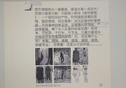 李某在朋友圈发布的广告法院供图