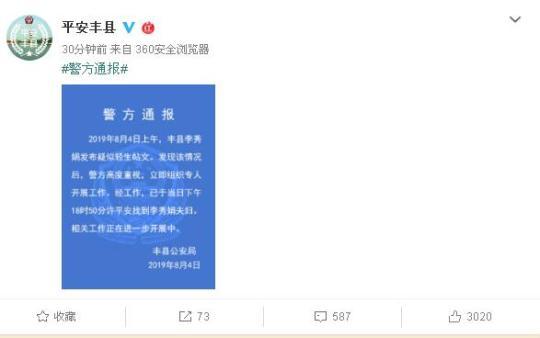 徐州丰县公安局官方微博截图 摄