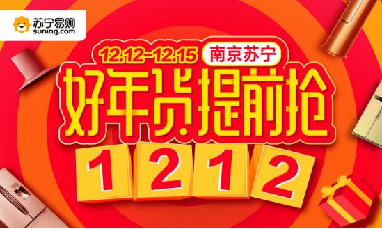 双十二年货提前抢!南京苏宁购家电套餐最高返8000元通用券