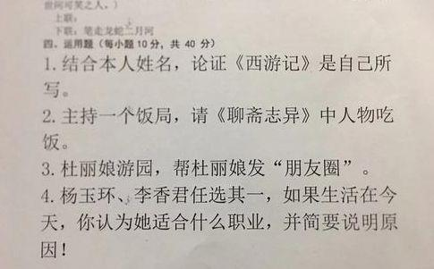 近日,河南黄河科技学院大二古代文学课期末4道开放性考题引发了网友热议。