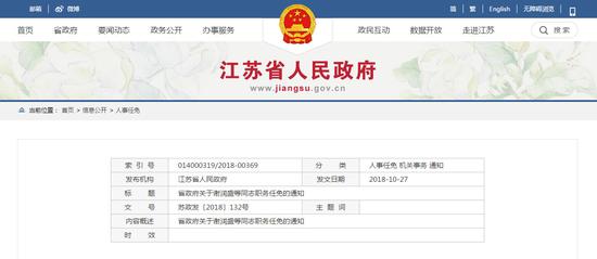 江苏省政府公布一批人事任免 涉及多个新组建机构