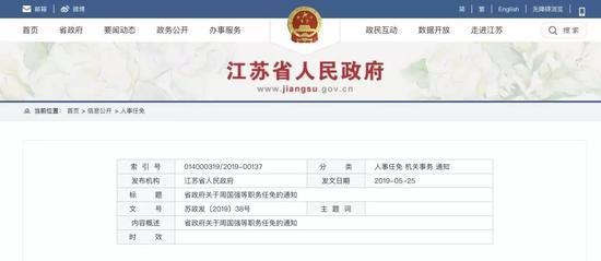 省政府关于周国强等职务任免的通知
