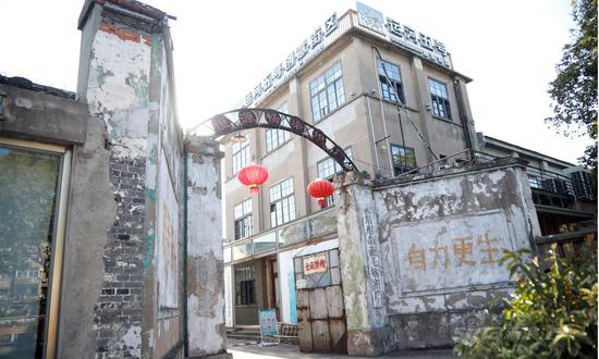 恒源畅毛纺织厂旧址