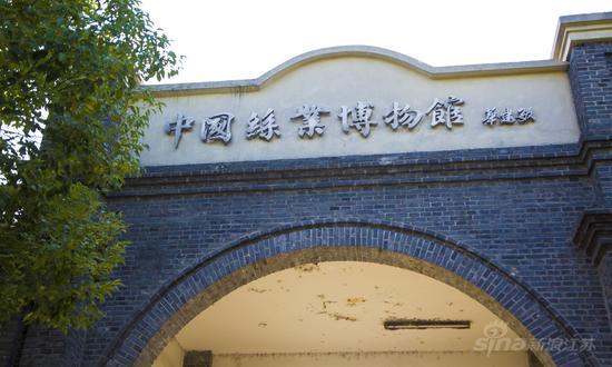 寻访嘉宾参观中国丝业博物馆